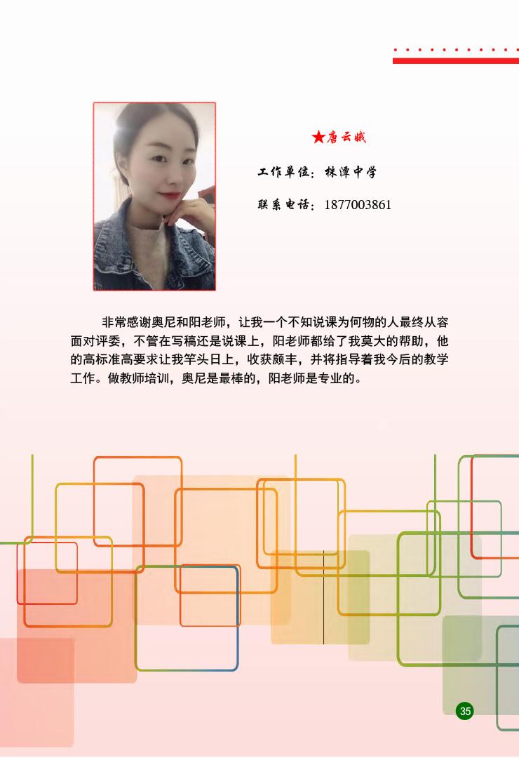 2018奧尼上岸學員感言-18_02.jpg