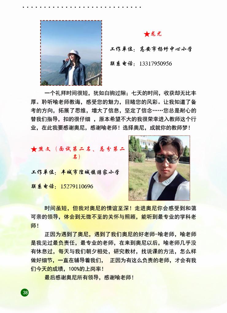 2018奧尼上岸學員感言-20_01.jpg