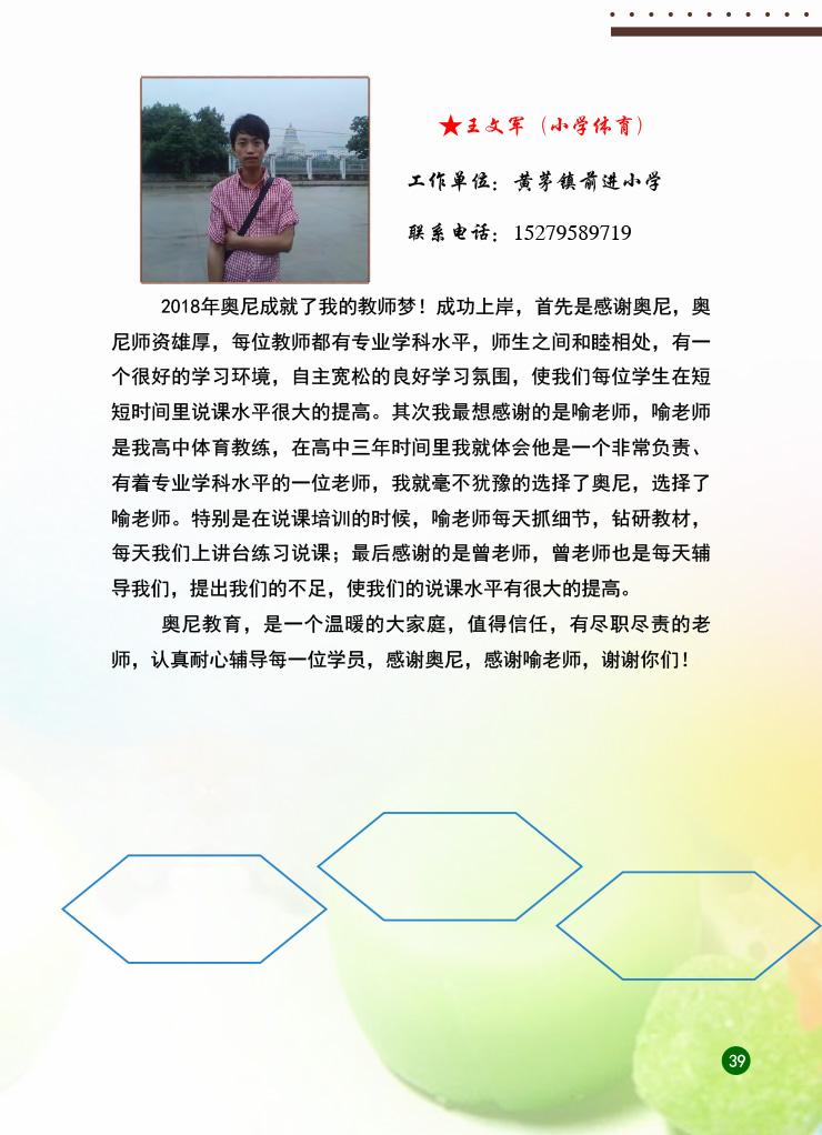2018奧尼上岸學員感言-20_02.jpg